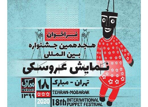 فراخوان هجدهمین جشنواره نمایش عروسکی تهران- مبارک منتشر شد