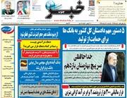 صفحه اول روزنامههای یکشنبه 10 آذر 98