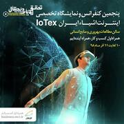 کنفرانس و نمایشگاه تخصصی اینترنت اشیا ایران ,اینترنت اشیا