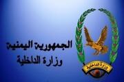 انصارالله از شناسایی دو هسته خرابکار وابسته به سعودی خبر داد