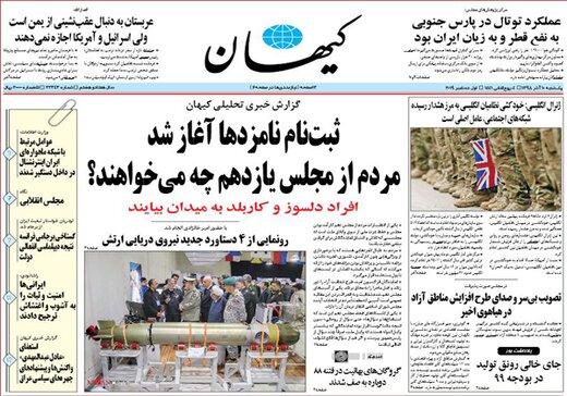 کیهان: سانسور حرفهای مهم عراقچی درباره عبرتهای برجام و پایبندی به آن