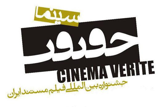 حضور پررنگ حوزه هنری در جشنواره سینماحقیقت
