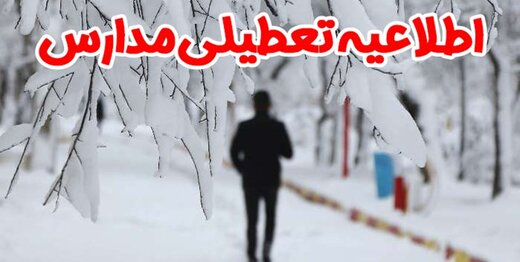 آلودگی هوا، پیشدبستانیها و مدارس ابتدایی استان همدان را تعطیل کرد