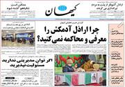 کیهان: بازی رندانه اصلاحطلبان با روحانی؛ او خسارت سنگینی به کشور تحمیل کرد