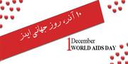 توزیع ۱۱ یازده هزار بروشور و ۱۰ هزار لوح فشرده با موضوع ایدز در مدارس استان چهارمحال وبختیاری