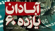 «آبادان یازده ۶۰» فیلمی متفاوت درباره شروع جنگ / عکس