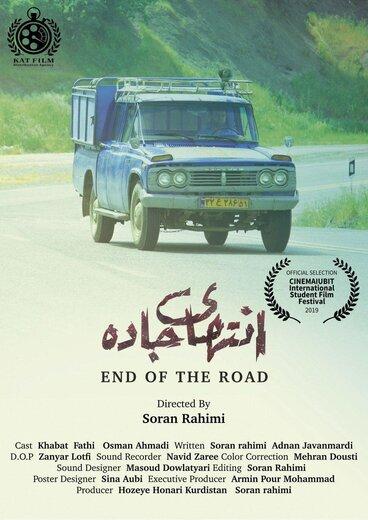 """فیلم کوتاه """"انتهای جاده"""" به بخارست رسید"""