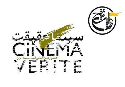۵ مستند روایت فتح در سینماحقیقت