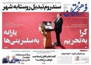 صفحه اول روزنامههای سهشنبه ۱۲ آذر98