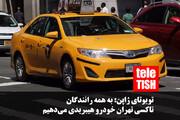 فیلم | تویوتای ژاپن: به همه رانندگان تاکسی تهران خودرو هیبریدی میدهیم!