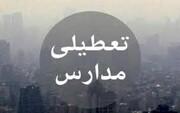 مدارس ارومیه، یکشنبه اول دی تعطیل است