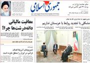 صفحه اول روزنامههای 4 شنبه 13 آذر 98
