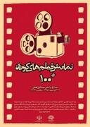 """تولید کتاب صوتی توسط موسسه مردم نهاد """"وادهی هیژان"""""""