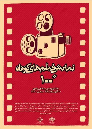 نمایش فیلم های  ۱۰۰ ثانیه ای تولید حوزه هنری کردستان در سنندج