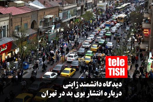 فیلم   نظر دانشمند ژاپنی درباره منشاء بوی بد تهران!