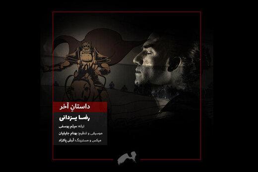 آهنگی که رضا یزدانی برای «آخرین داستان» خواند