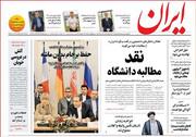 صفحه اول روزنامههای شنبه 16آذر98