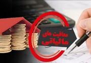 اعلام سقف معافیت مالیاتی حقوق