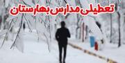 مدارس برخی از شهرهای آذربایجانغربی به خاطر سرما تعطیل شد