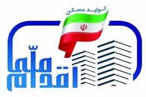 توضیح وزارت راه درباره ثبت نام زود هنگام طرح اقدام ملی مسکن