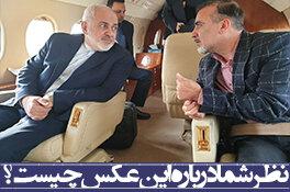 نظر شما درباره عکس چیست؟/ تبادل زندانیان میان ایران و آمریکا