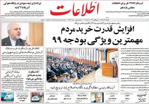 صفحه اول  روزنامههای یکشنبه 17 آذر98