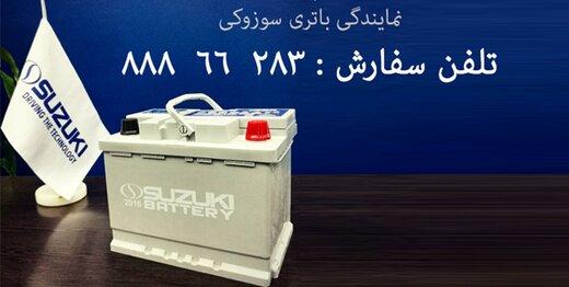 خرید باتری سوزوکی از نمایندگی باتری سپاهان توسط شرکت امداد باطری