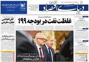 صفحه اول روزنامه های دوشنبه 18آذر98