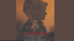 داستان نفسگیر زندگی ماهرخ / زن ایرانی که داعش دنبال دستگیری او بود