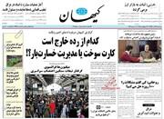 کیهان: لابی ثروتمندان نمیگذارد دولت از خانههای خالی مالیات بگیرد