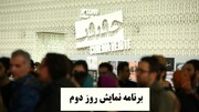 فیلمهایی که در دومین روز جشنواره سینما حقیقت روی پرده میروند
