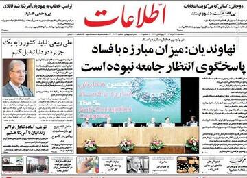 صفحه اول روزنامههای سهشنبه ۱۹ آذر 98