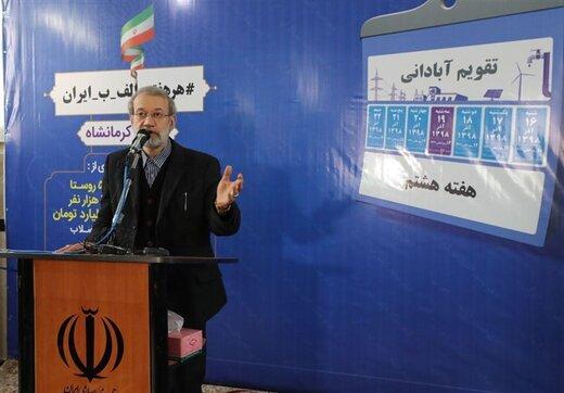 لاريجاني: ايران لم تتوقف عن التطور والانتاج رغم الحظر الجائر