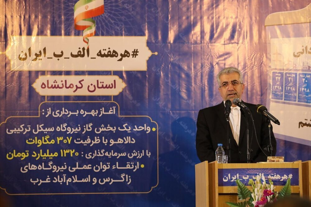 83,000 MW of power plant capacity installed in Iran
