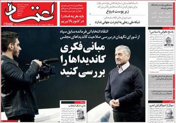 صفحه اول روزنامههای 4شنبه 20 آذر