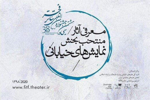 نمایشهای خیابانی جشنواره تئاتر فجر ۳۸ معرفی شدند