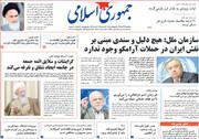صفحه اول روزنامههای 5شنبه 21 آذر98