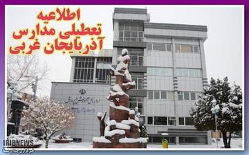تمام مدارس و آموزشگاههای آذربایجانغربی تعطیل شد