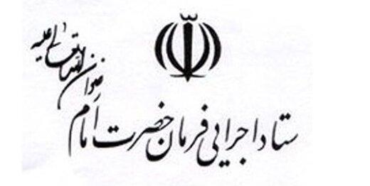 ستاد اجرایی فرمان امام همه مالیات خود را پرداخت کرده است