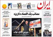 صفحه اول روزنامههای شنبه23آذر98