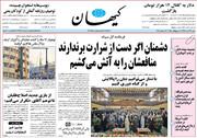 کیهان: وقتی آمریکا نقشه آشوب پیاده میکند باید پالس مذاکره فرستاد؟!