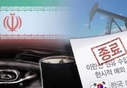 مطالبه ۶ میلیارد دلاری ایران از کره جنوبی/ سئول: پول را واریز کرده ایم،بدلیل تحریم ها قابل انتقال نیست