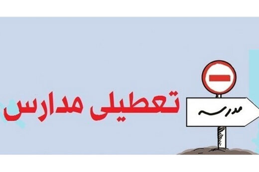 مدارس ارومیه، دوشنبه ۲ دیماه نیز تعطیل شد / تصمیمات مهم کارگروه آلودگی هوا