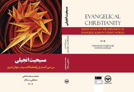 کتابی که مطالعهاش برای مسلمانان و مذاهب مسیحی ضروری است