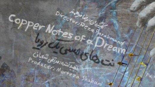 روایتی کودکانه از آسیبهای پس از جنگ در دمشق