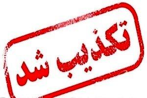 پای کیکهای آلوده به قزوین رسید؟/استانداری: دروغ است