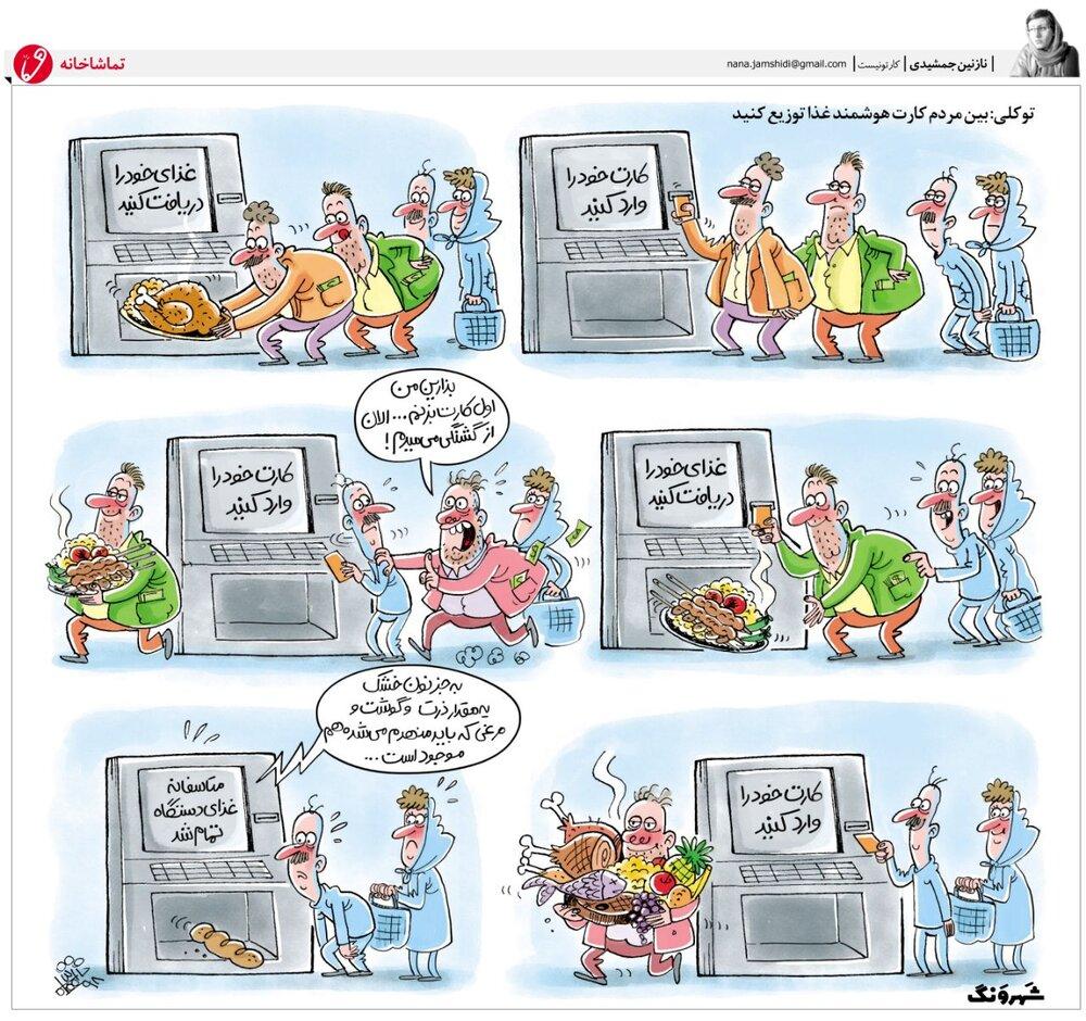 اینم وضعیت ما بعد از توزیع کارت هوشمند غذا!