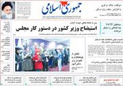 صفحه اول روزنامههای یکشنبه 24آذر 98، جولانگاه موافقان و مخالفان دولت