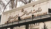 راهاندازی بخش اعلان گزارشهای مردمی مبارزه با فساد در وزارت اقتصاد