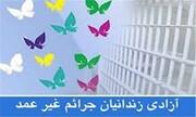 ۸۲ زندانی در سیستان و بلوچستان با کمک خیران آزاد شدند